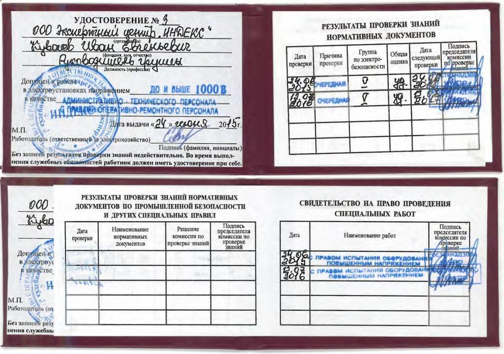Мастер фомин геннадий дмитриевич - удостоверение, 4 группа допуска по электробезопасности